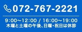 こたけ整形外科クリニック受付時間:月〜土9:00〜19:00