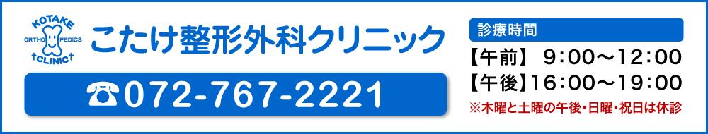 こたけ整形外科クリニック 電話番号
